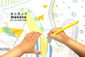 学ぶ子manaco